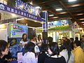 2008 Taipei IT Month Day8 III Information Security Pavilion.jpg