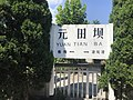 201908 Nameboard of Yuantianba Station.jpg