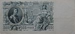 500 ruble - 1912 - back side.jpeg