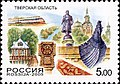 996 Tver-Region Stamps of Russia, 2005.jpg