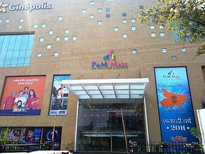 P&M Mall - Image: A mall in patna