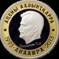 Abkhazia 10 apsar Ag 2013 Sosnaliev (v2) b.png