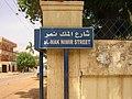 Al-Mak Nimir Street (Khartoum) 002.jpg
