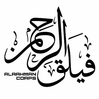 Tahrir al-Sham - Image: Al Rahman Corps calligraphy