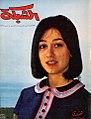 Al Chabaka Magazine cover, Issue 493, 5 July 1965 - Huda Haddad.jpg
