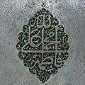 Allah.Muhammad.Ali.Fatima.jpg