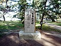 Amanohashidate Three Views of Japan Stone Statue.jpg