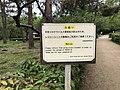 Announcement at Kyoto Gyoen National Garden 20200506 03.jpg