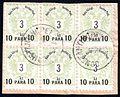 Austria Levant 1886 Sc14.jpg