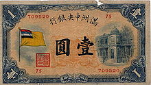 Bank of Manchukuo 1Yuan 1932.JPG