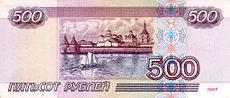 Rückseite 500 Rubel