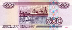 Banknote 500 rubles (1997) back.jpg