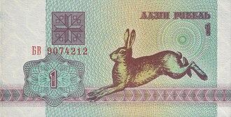 Belarusian ruble - Image: Belarus 1992 Bill 1 Obverse