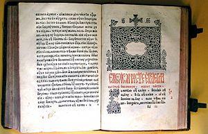 Belgrade printing house - Image: Belgrade Four Gospels