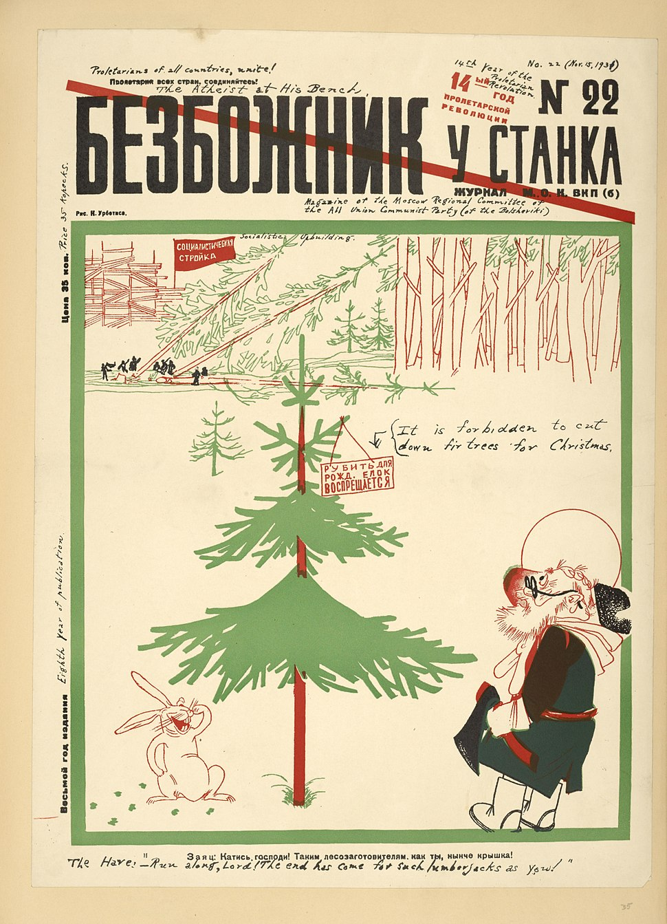 Bezbozhnik u stanka - Run along, Lord, 1931, n. 22