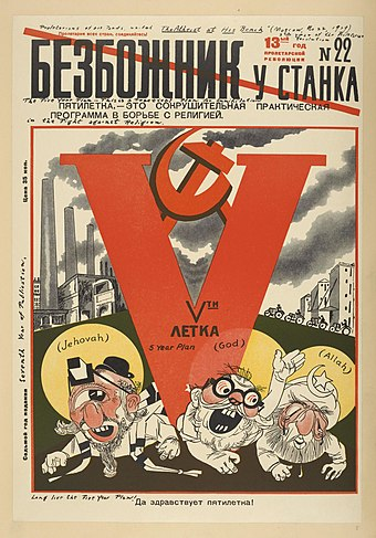 1929 cover of the USSR League of Militant Atheists magazine, showing the gods of the Abrahamic religions being crushed by the Communist 5-year plan Bezbozhnik u stanka 22-1929.jpg