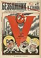 Bezbozhnik u stanka 22-1929.jpg