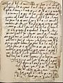 Birmingham Quran manuscript folio 1 verso.jpg