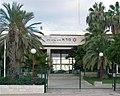 Blood Services Center, Magen David Adom (cropped).JPG