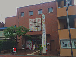 Building of Machida Citizens Literature Museum KOTOBA LAND.jpg