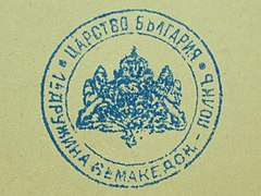 Bulgarian-6regiment-1battalion-Seal.jpg