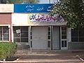 CIVIL HOSPITAL (MUKHDOOM RASHID) - panoramio.jpg