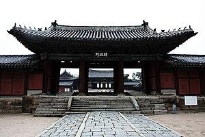 Changgyeonggung - Image: Changgyeonggung 1