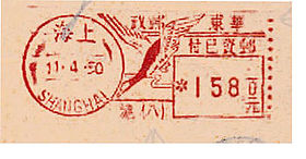 China stamp type CB3.jpg