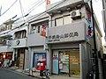 Chitose-Karasuyama Post office.jpg
