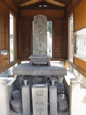 1714 in literature - Tomb of Takemoto Gidayū in Osaka
