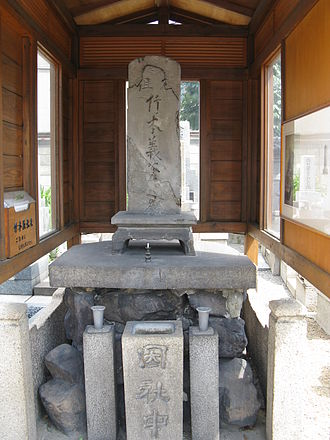 1714 in literature - Tomb of Takemoto Gidayū in Osaka