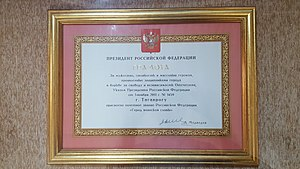 City of Military Glory - Taganrog City of Military Glory certificate