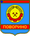 Coat of Arms of Povorino (old).png