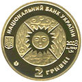 Coin of Ukraine Libra a2.jpg