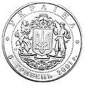 Coin of Ukraine Nezal 10 A5.jpg