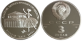 Commemorative silver 3 rouble, Bolshoi Theater, 1991.png