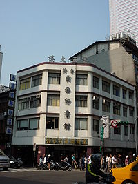Commerical Press Taiwan (Yun-wu Building)-P1010007.JPG