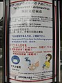 Corona measures of guidance in Koyasan 01.jpg