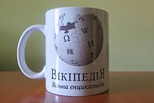 Cup with Wikipedia logo.jpg