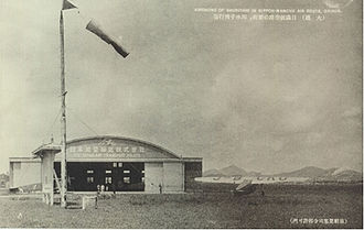 Dalian Zhoushuizi International Airport - Zhoushuizi Airport in 1927