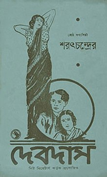 Devdas booklet cover - Bengali version of Devdas (1935).jpg