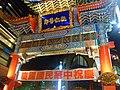 Double Ten Day at Yokohama China Town.jpg