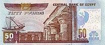 EGP 50 Pounds Dec 2001 (Back).jpg