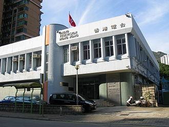 Educational Television (Hong Kong) - Educational Television Centre, Kowloon Tong