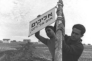 Eliakim - Image: Elyakim