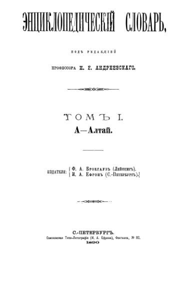 File:Encyclopedicheskii slovar tom 1.djvu