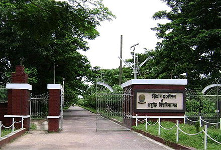 Chittagong University of Engineering and Technology, one of the five public engineering universities in Bangladesh Entrance of CUET.jpg