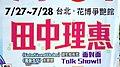 FF34 Rie Tanaka talk show poster 20190727.jpg