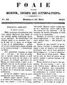 Foae pentru minte, inimă shi literatură 1841-05-07, nr. 19.pdf