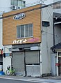 Former Daihatsu dealership at Umeda.jpg